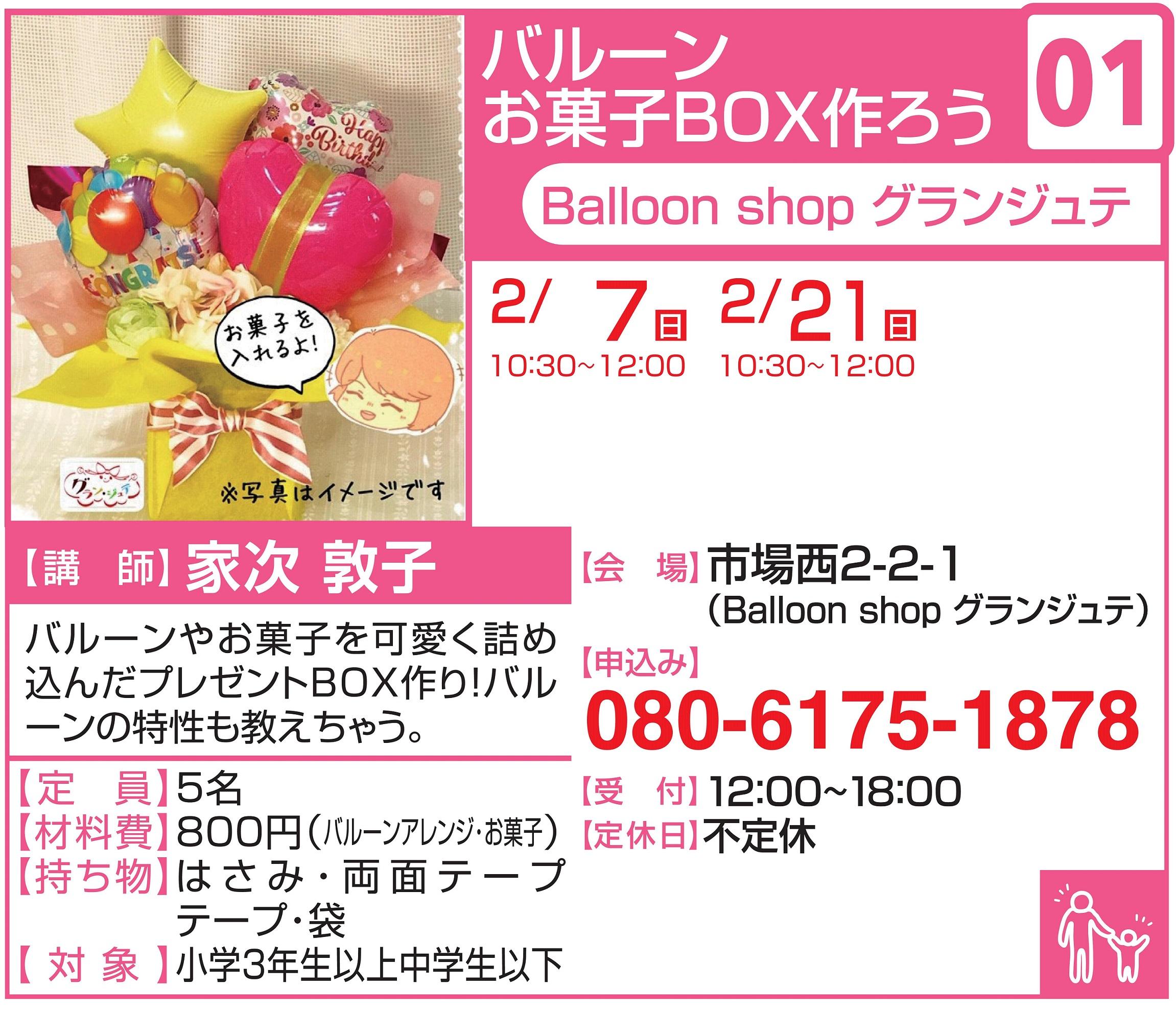 バルーンお菓子BOX作ろう