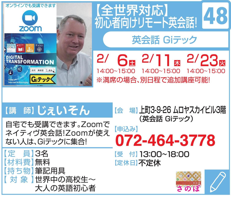 【全世界対応】初心者向けリモート英会話!