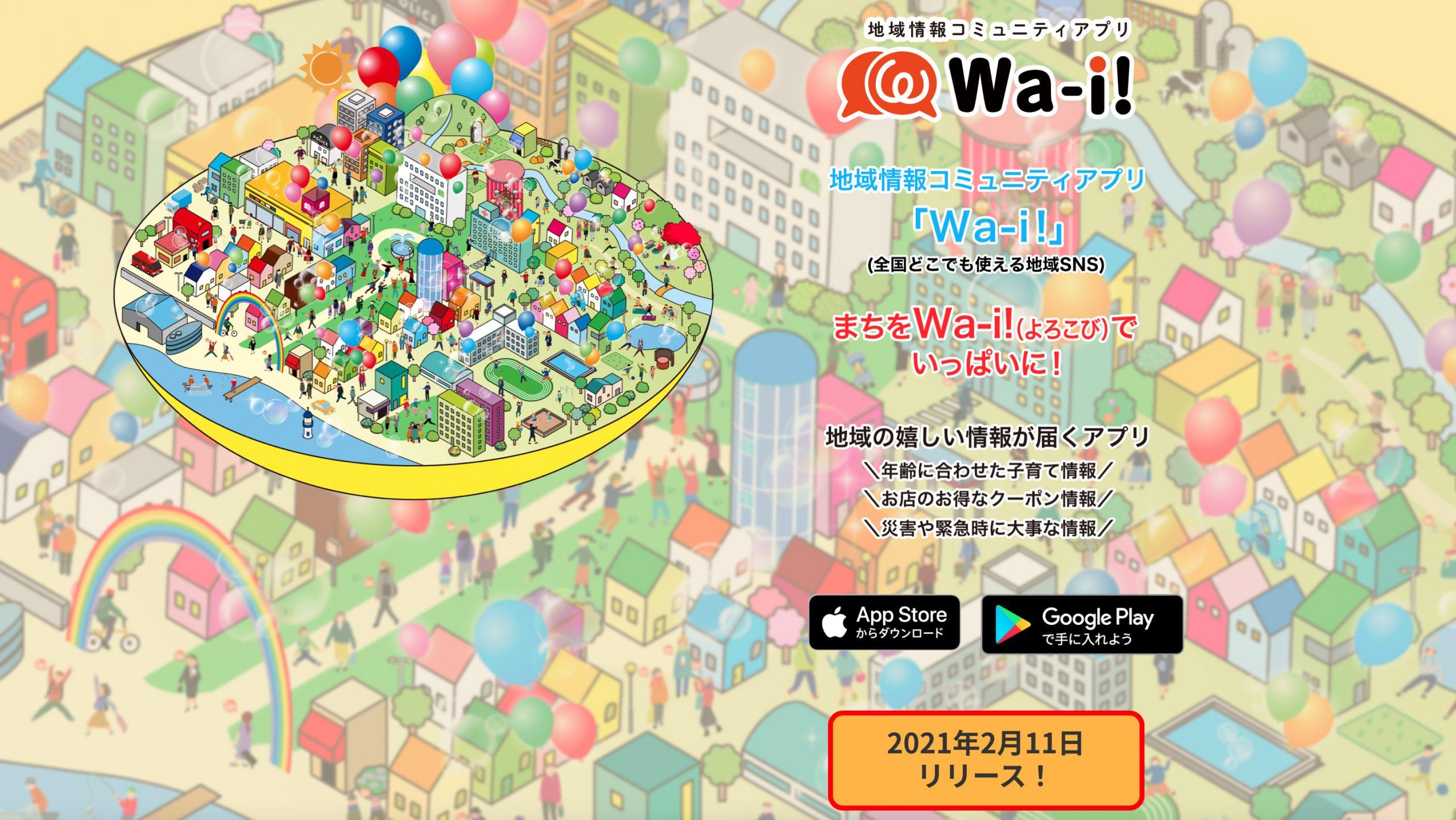 泉佐野/地域情報コミュニティアプリ「Wa-i!」